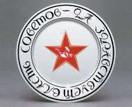 1917 Red Star Plate